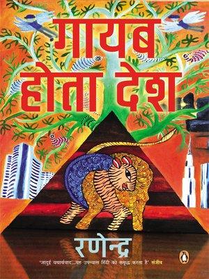 cover image of Gayab Hota Desh (Hindi)