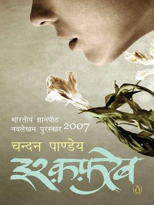 cover image of Ishq-Fareb