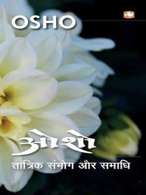 cover image of Tantrik Sambhog Aur Samadhi