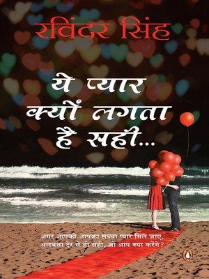 cover image of Ye pyar kyon lagta hai sahi . . .
