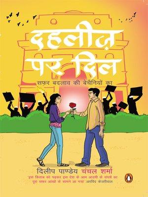 cover image of Dahleez par Dil