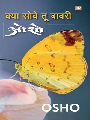 cover image of Kya Sove Tu Bavari