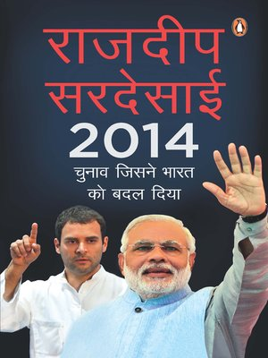 cover image of 2014