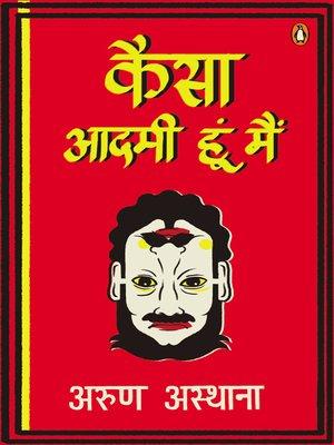 cover image of Kaisa Aadmi hoon Main