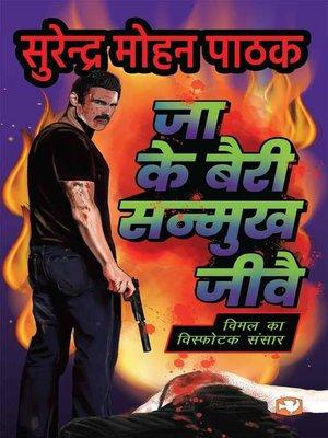 cover image of Jaa Ke Bairi Sanmukh Jeevay
