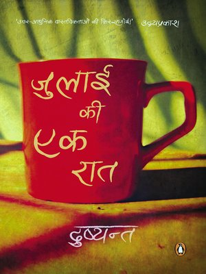 cover image of July ki ek raat