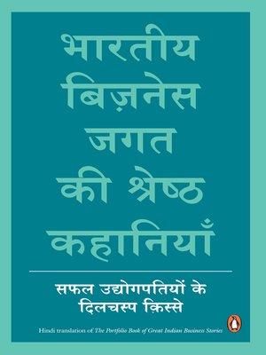 cover image of Bhartiya Business Jagat ki srestha kahaniyan