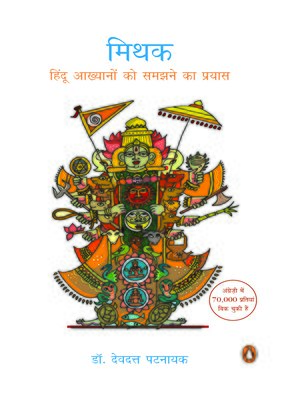 cover image of Mithak (Hindi)