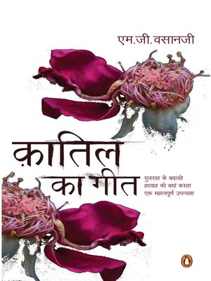 cover image of Kaatil Ka Geet