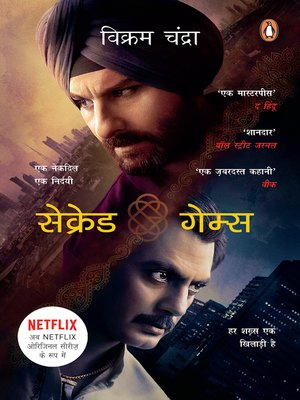 cover image of Sacred Games