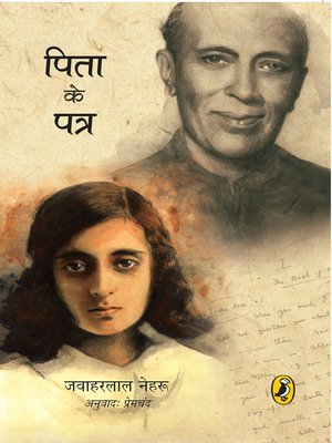 cover image of Pita Ke Patra