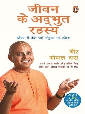 cover image of Jeevan ke Adbhut Rahasya