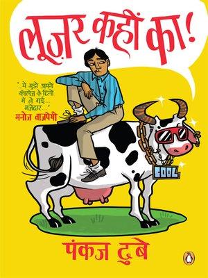 cover image of Loser Kahin Ka