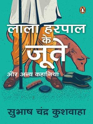 cover image of Lala Harpal Ke Jootey