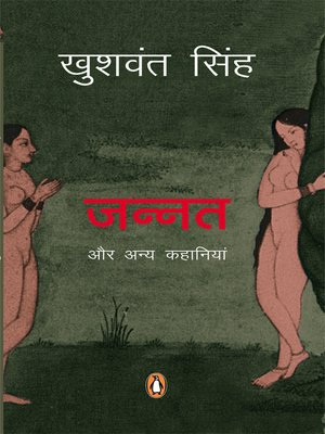 cover image of Jannat Aur Anya Kahaniyan