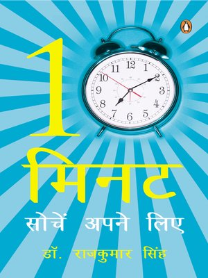 cover image of 10 Minute