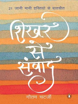 cover image of Shikhar Se Samvad