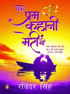 cover image of Ek Prem Kahani Meri Bhi ...