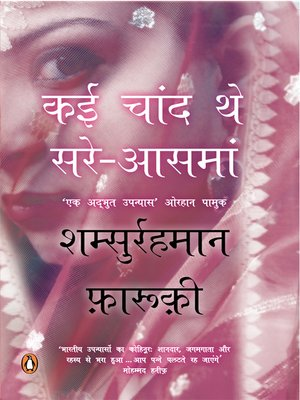 cover image of Kai Chaand the Sar-e-aasman