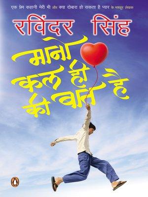 cover image of Maano Kal Hi Ki Baat Hai