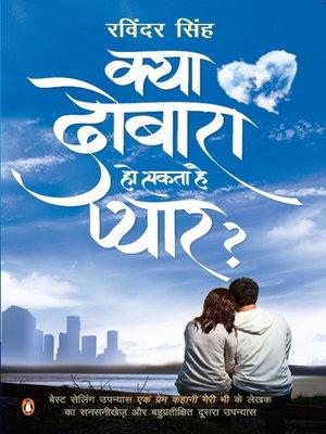 cover image of Kya Dubara Ho Sakta Hai Pyaar (Hindi)