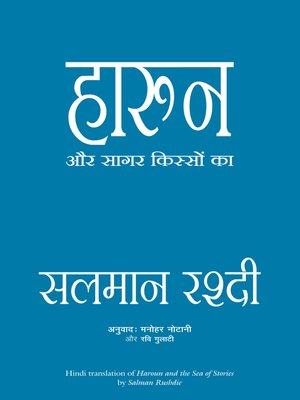 cover image of Haroun Aur Sagar Kisson Ka