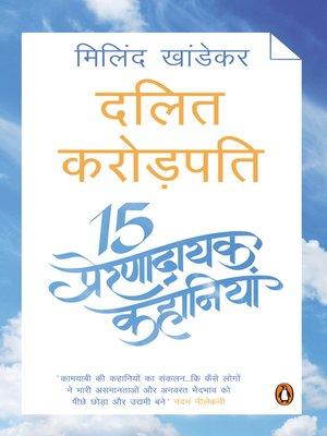 cover image of Dalit karorpati