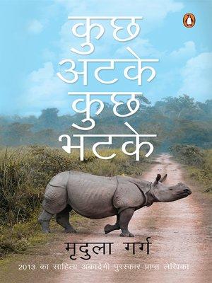 cover image of Kuch Atke Kuch Bhatke