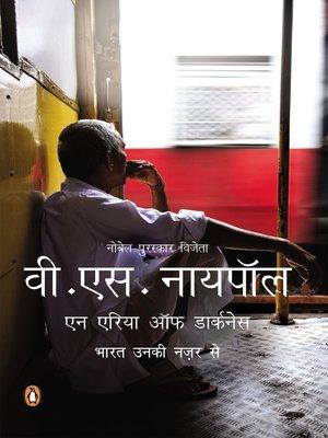 cover image of Bharat unki nazar se