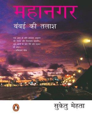 cover image of Mahanagar