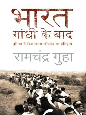 cover image of Bharat