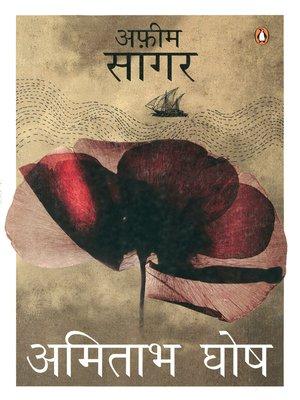 cover image of Afeem Sagar