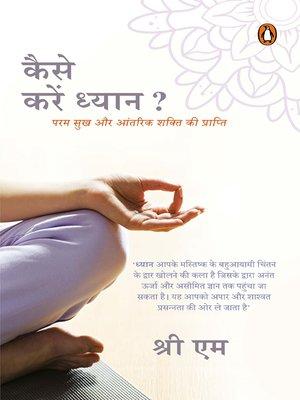 cover image of कैसे करें ध्यान?/Kaise Karein Dhyaan?