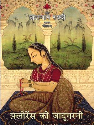 cover image of Florance Ki Jadugarni