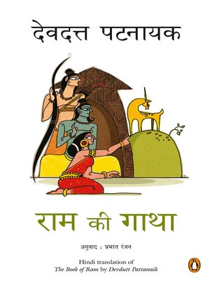 cover image of Ram ki Gatha