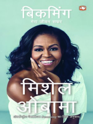 cover image of बिकमिंग/Becoming