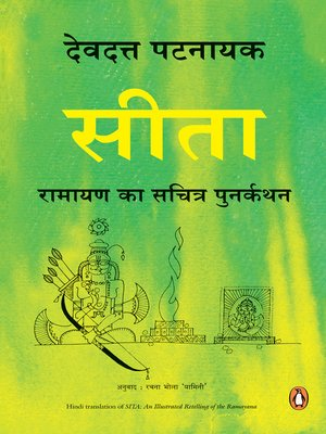 cover image of Sita
