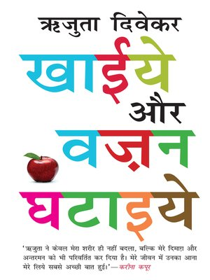 Lose Your Weight Rujuta Diwekar Ebook