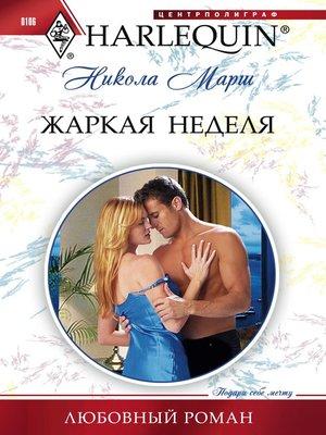 cover image of Жаркая неделя