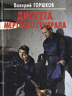 cover image of Дискета мертвого генерала