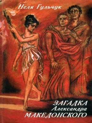 cover image of Загадка Александра Македонского