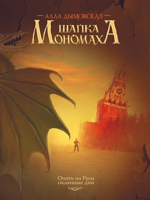 cover image of Шапка Мономаха