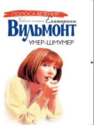 cover image of Умер-шмумер