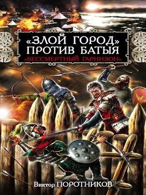 cover image of «Злой город» против Батыя. «Бессмертный гарнизон»