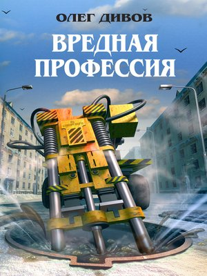 cover image of Вредная профессия (сборник)