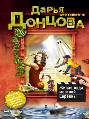 cover image of Живая вода мертвой царевны