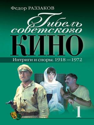 cover image of Гибель советского кино. Интриги и споры. 1918-1972