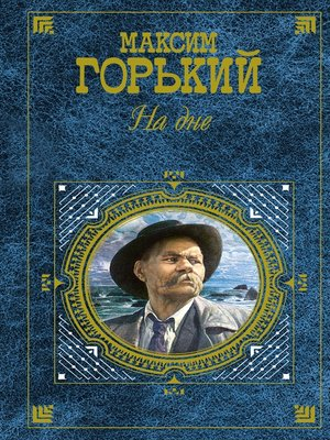 cover image of А. П. Чехов