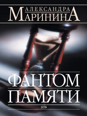 cover image of Фантом памяти
