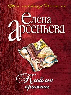 cover image of Клеймо красоты